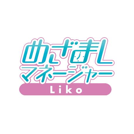 めざましマネージャー Liko