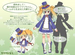 02_カラクリちゃん_紹介イラスト
