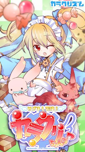 自社アプリ紹介:めざまし天使!カラクリちゃん♪